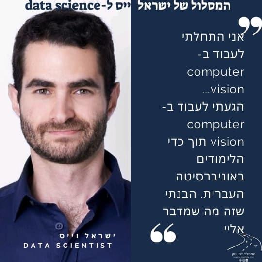 Data Science המסלול להייטק – חיפוש עבודה ב-AI עם ישראל וייס